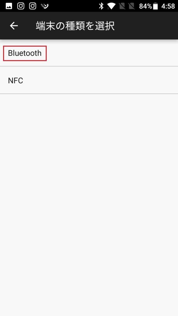 OnePlus3T(Android7) の Smart Lock設定 Bluetooth