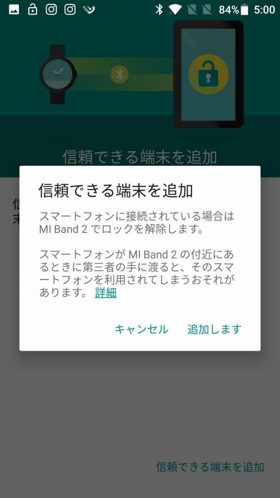 OnePlus3T(Android7) の Smart Lock設定 信頼できる端末を追加 Mi Band2追加