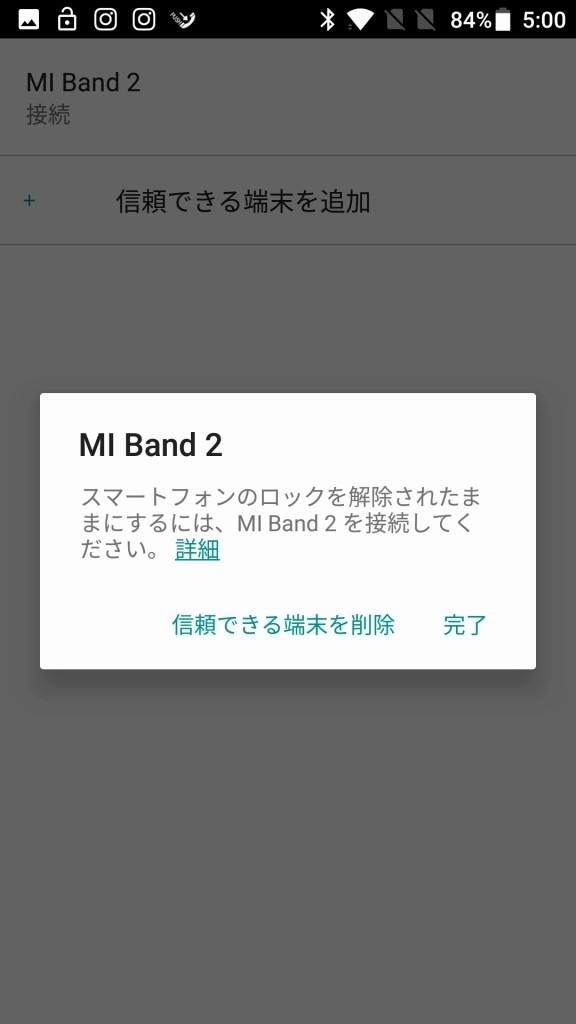 OnePlus3T(Android7) の Smart Lock設定 Mi Band2追加完了