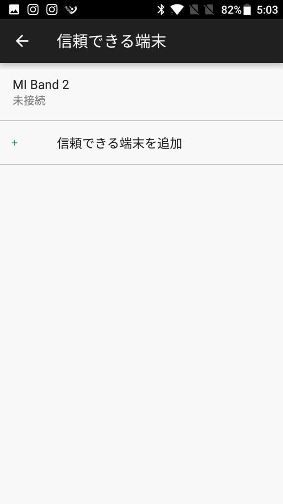 OnePlus3T(Android7) の Smart Lock設定 Mi Band2 他スマホと接続しているので未接続になる