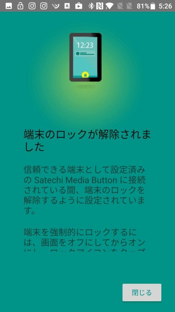 OnePlus3T(Android7) の Smart Lock設定 信頼できる端末一覧からタップして信頼できる端末を解除