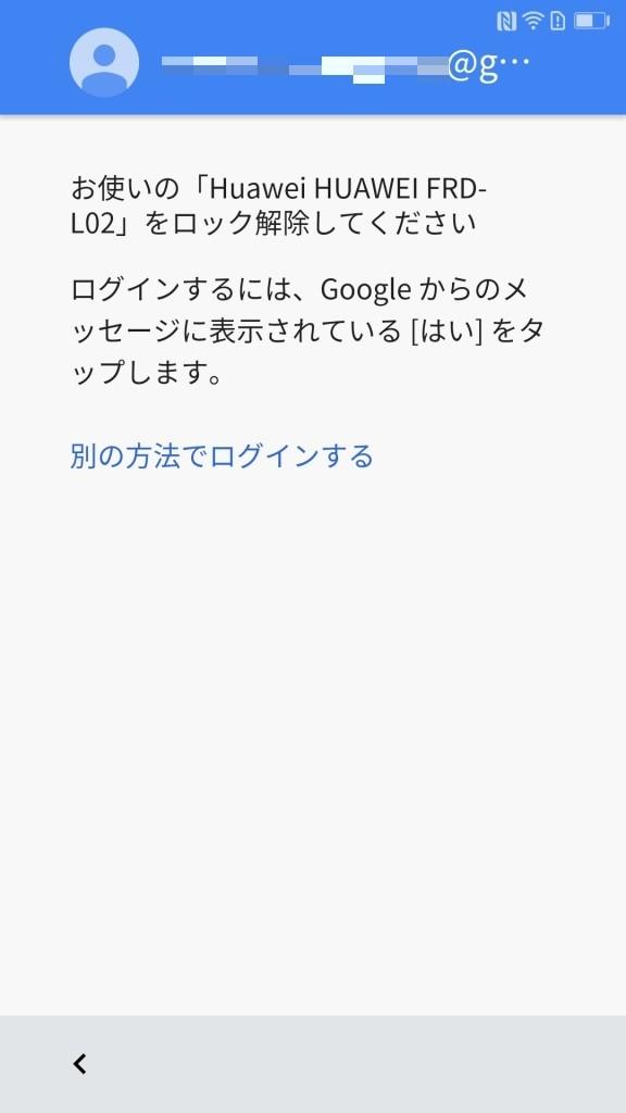 ログインするには、Googleからのメッセージに表示されている[はい]をタップします。