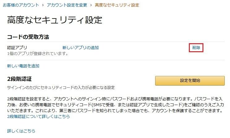 Amazon 2段階認証 コードの取得方法 削除