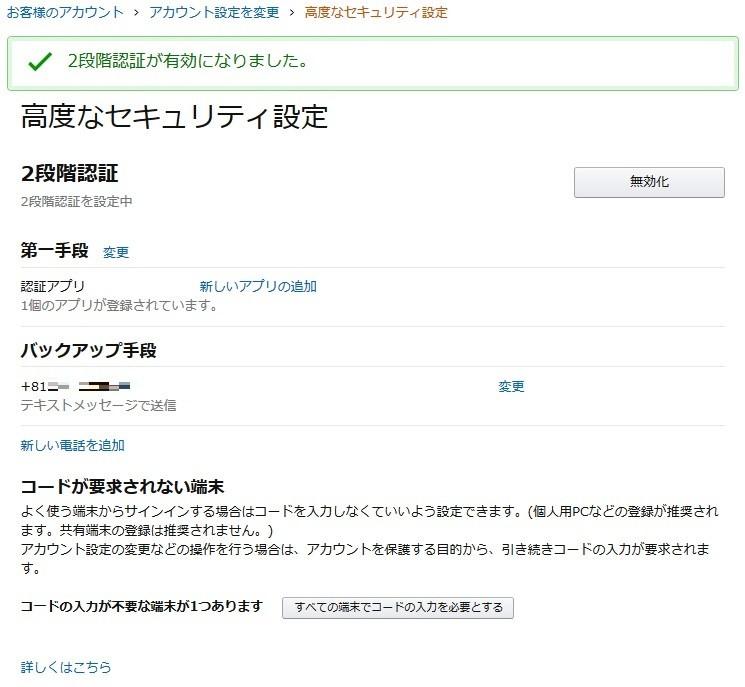 Amazon 2段階認証 が有効になりました。