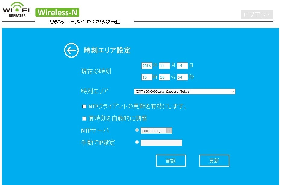 dodocool N300 Wifiルーター・中継器・APモード 3役 11g/b/n対応 300Mbps コンセント直挿し 管理ページ 時刻設定