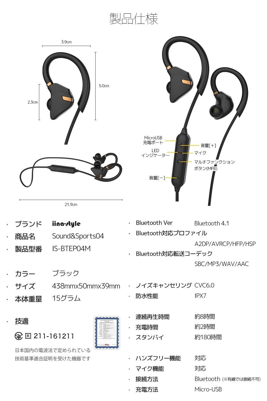 iina-style Bluetooth4.1CVD6.0 IPX7防水 イヤホン IS-BTEP04M 説明1