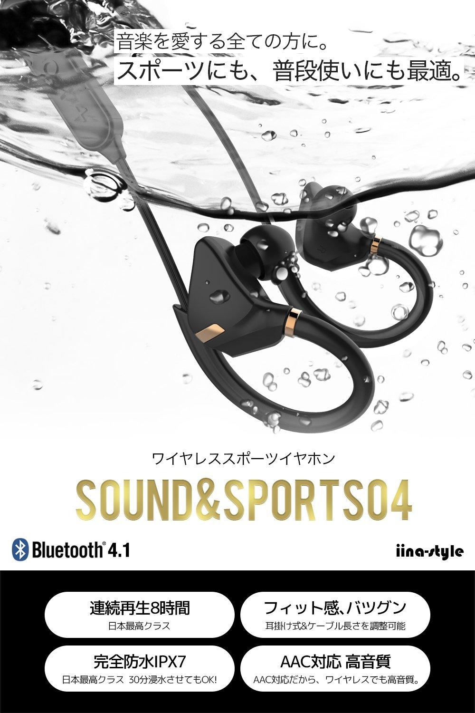 iina-style Bluetooth4.1CVD6.0 IPX7防水 イヤホン IS-BTEP04M 説明2