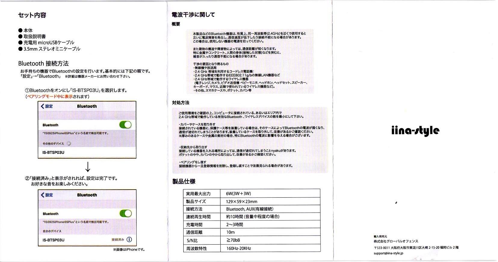 iina-style Bluetooth4.1スピーカー IS-BTSP03U 取説2