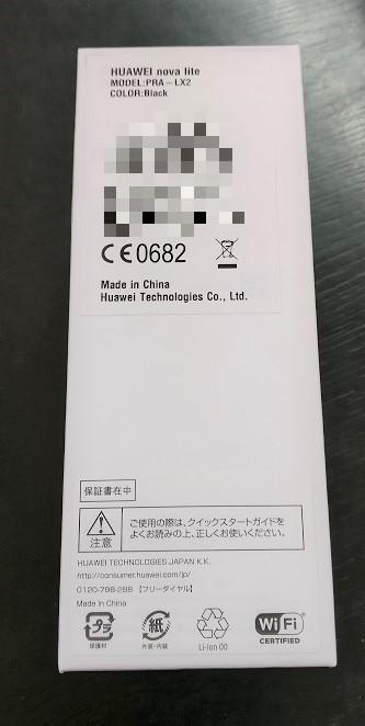 Huawei nova Lite 化粧箱 裏