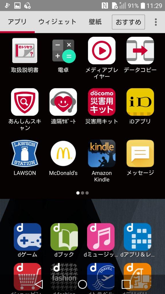 LG V20 Pro アプリ一覧1