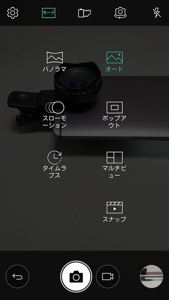 LG V20 Pro カメラ モード > オート