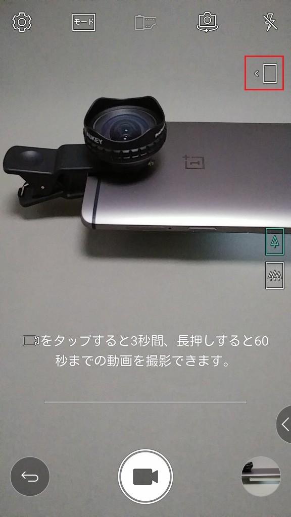 LG V20 Pro カメラ モード > ビデオ