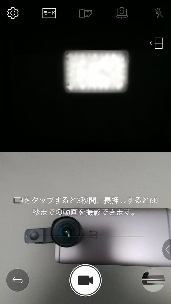 LG V20 Pro カメラ モード > ビデオ 2分割