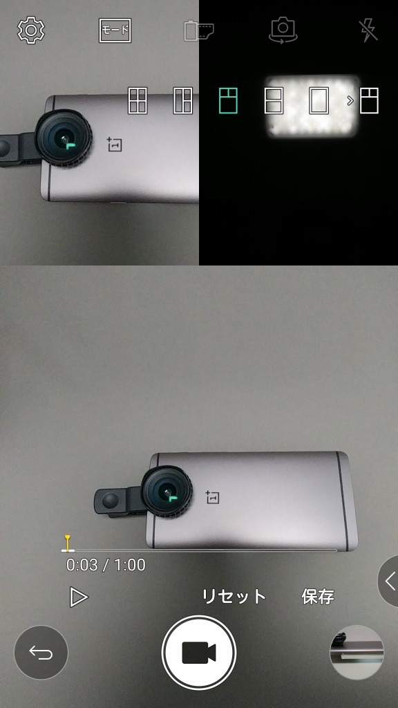LG V20 Pro カメラ モード > ビデオ 3分割