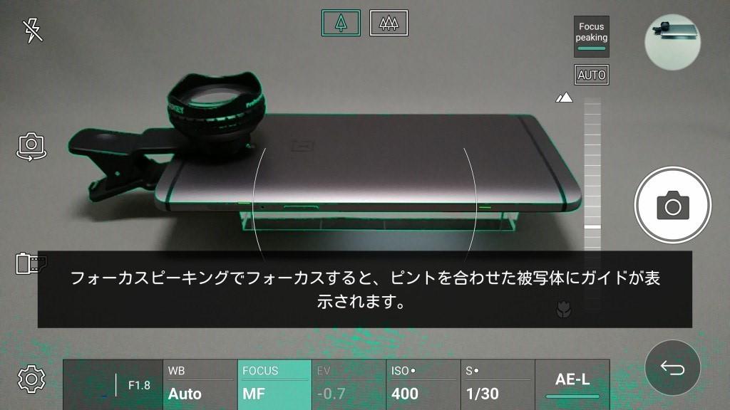 LG V20 Pro カメラ マニュアルモード フォーカスピーキング ガイドが表示
