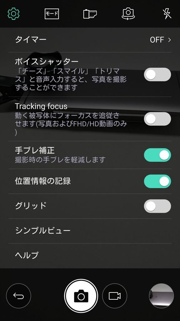 LG V20 Pro カメラアプリ設定2