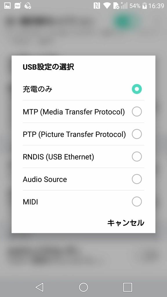 LG V20 Pro USBケーブル接続