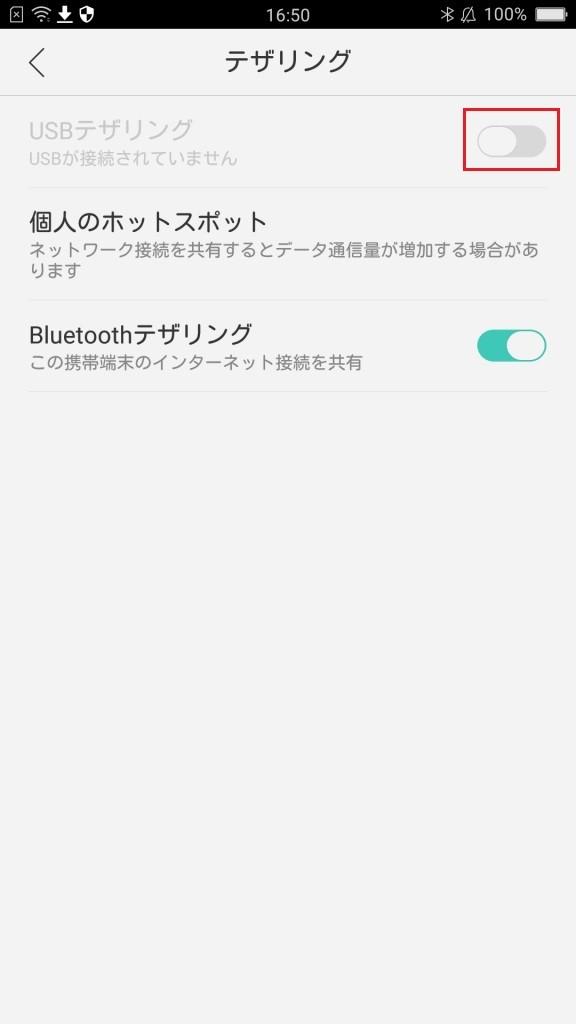 HIGOLE GOLE360 Panorama VR アプリ USBテザリング 不可の状態