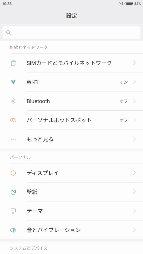 Xiaomi.eu MIUI 8 7.4.6 アップデートで日本語対応 設定1