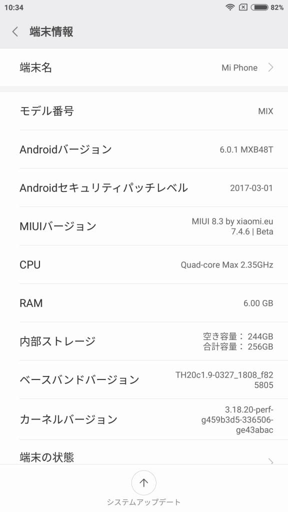 Xiaomi.eu MIUI 8 7.4.6 アップデートで日本語対応 設定 端末情報