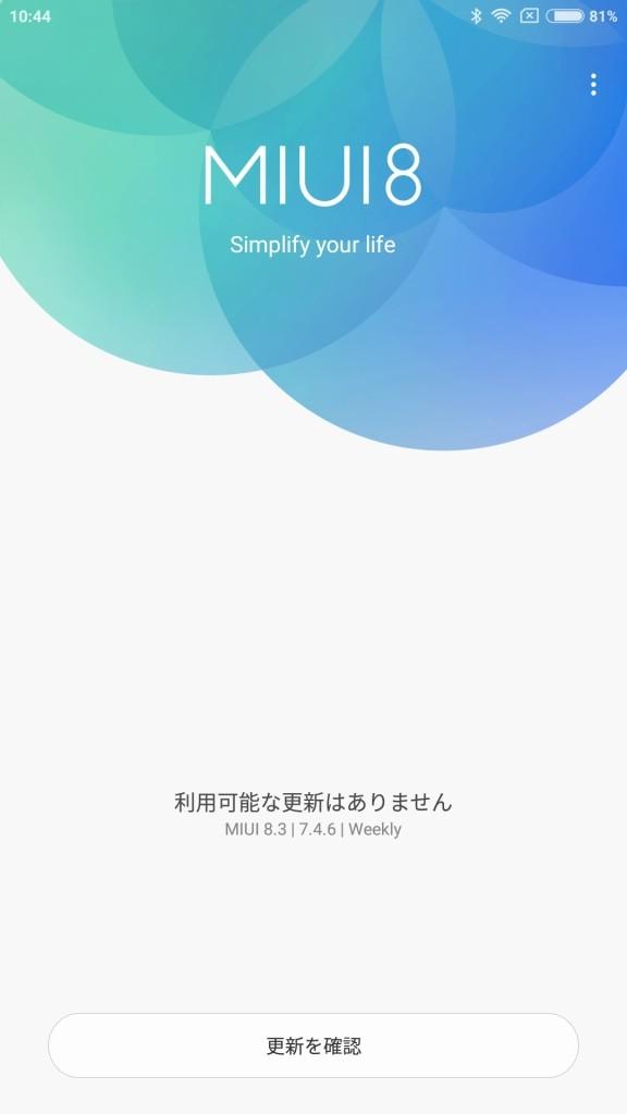 Xiaomi.eu MIUI 8 7.4.6 アップデートで日本語対応 バージョン