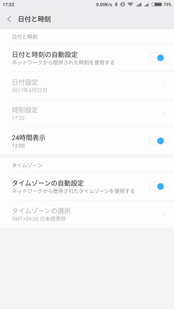 Xiaomi.eu MIUI8 7.4.6 日付と時刻