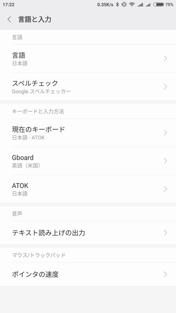 Xiaomi.eu MIUI8 7.4.6 言語と入力