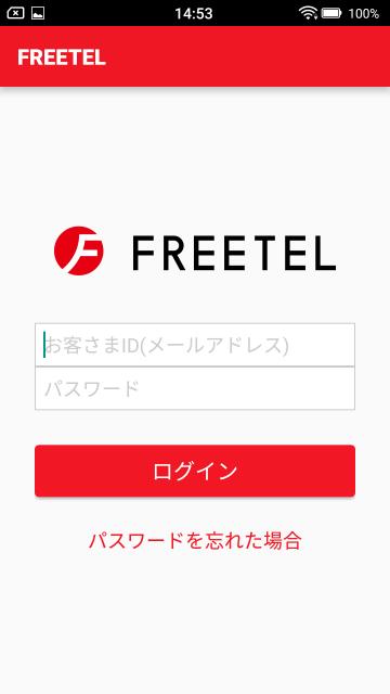 FREETEL RAIJIN FREETELアプリ