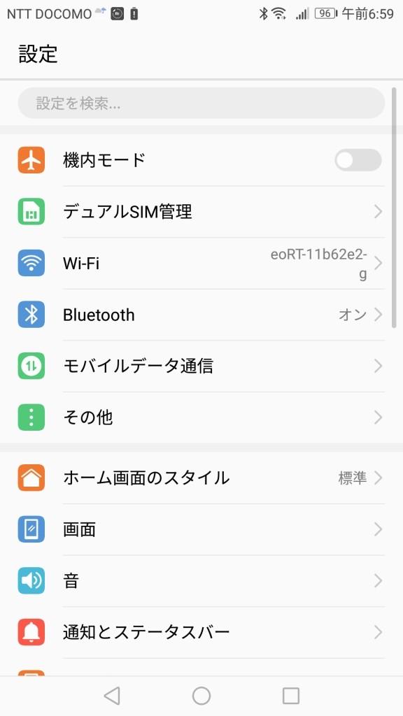 Huawei nova Lite 設定 1
