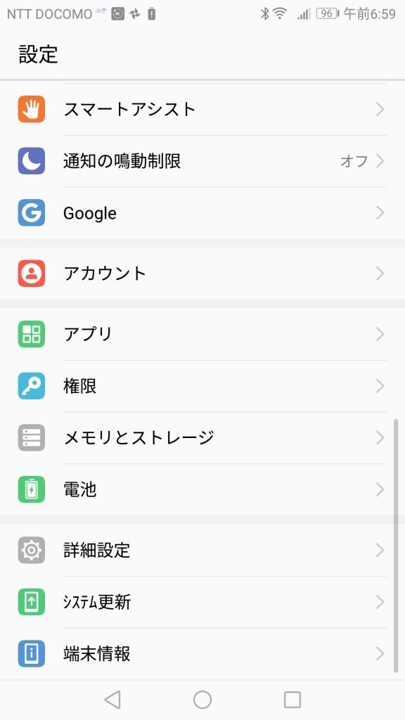 Huawei nova Lite 設定 2