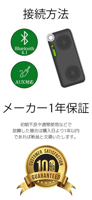 iina-style Bluetooth4.1スピーカー IS-BTSP03U 機能説明3