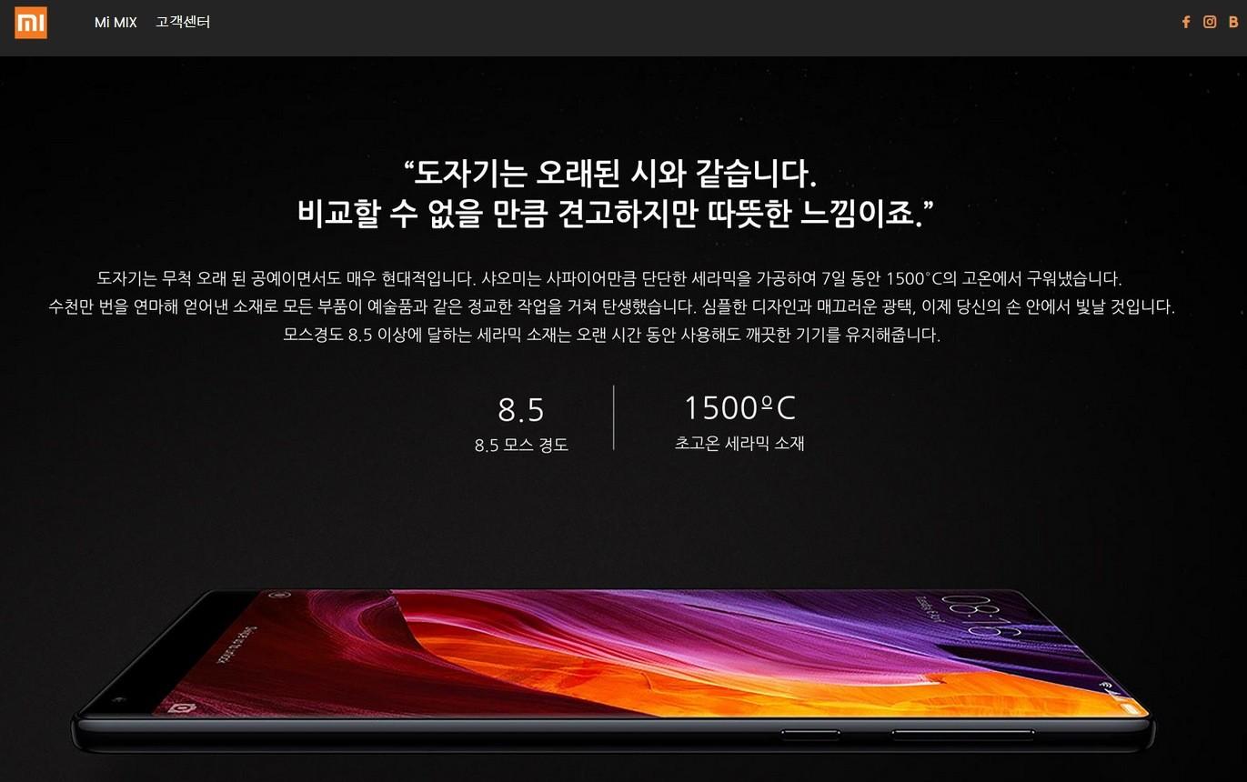 Xiaomi Mi MIX Korea