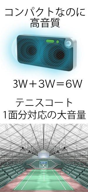 iina-style Bluetooth4.1スピーカー IS-BTSP03U 機能説明2