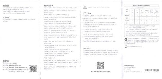Xiaomi Mi Pad 3  取説 1