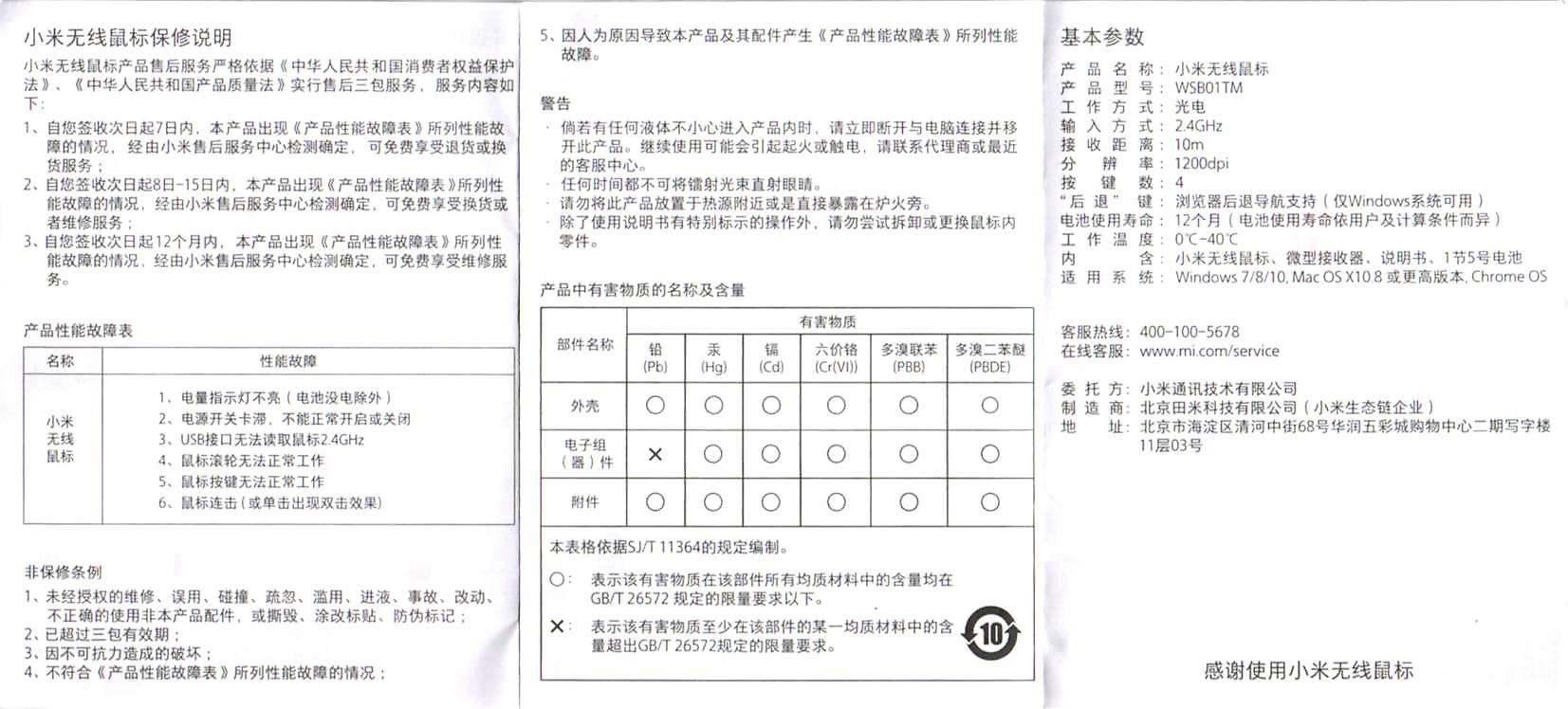 XIAOMI-1200DPI-2_4GHz-4-Buttons-Wireless-Optical-Mouse2