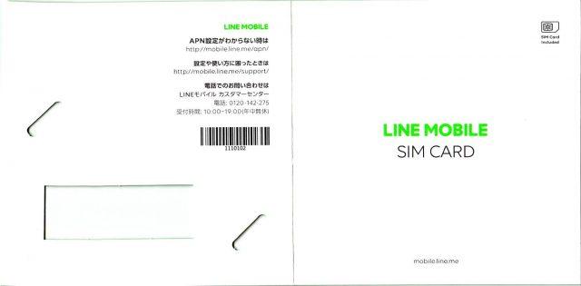 LINE SIM SIMカードのパッケージ 裏