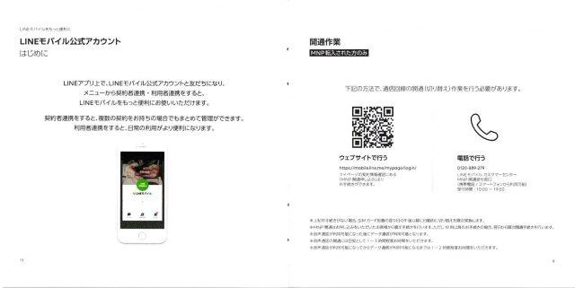 LINE MOBILE 取説7