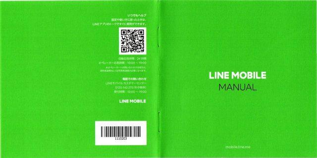 LINE MOBILE 取説1