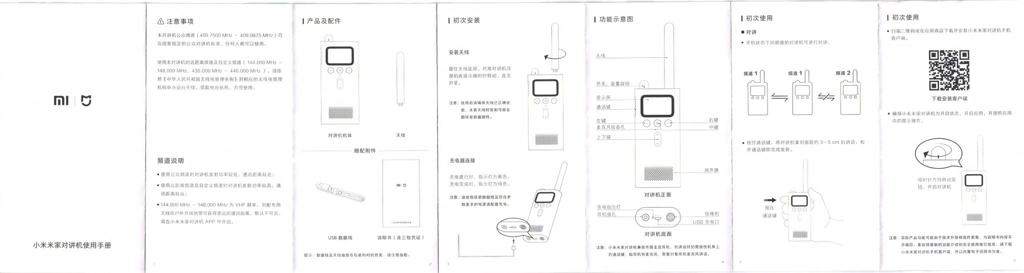 XIAOMI MIJIA UHF/VHF Dual Band Handheld Walkie Talkie Bluetooth 4.0 取説2