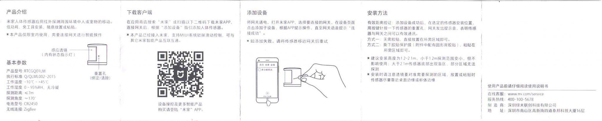 Xiaomi mijia スマートホームセキュリティキット 取説 人感センサー