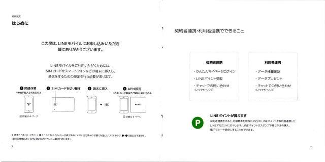 LINE MOBILE 取説6