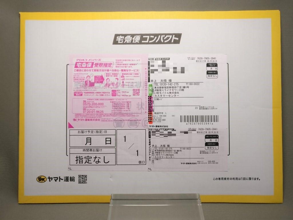 LINE SIM ヤマト宅急便コンパクト 表