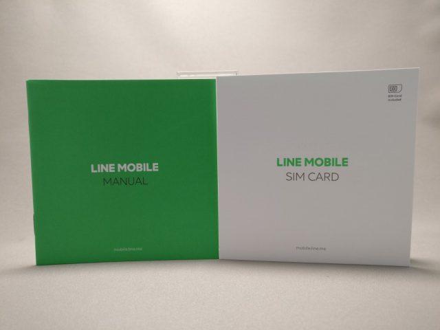 LINE SIM SIMカード 取説など 表