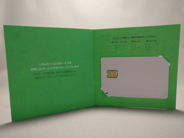 LINE SIM SIMカード 開く