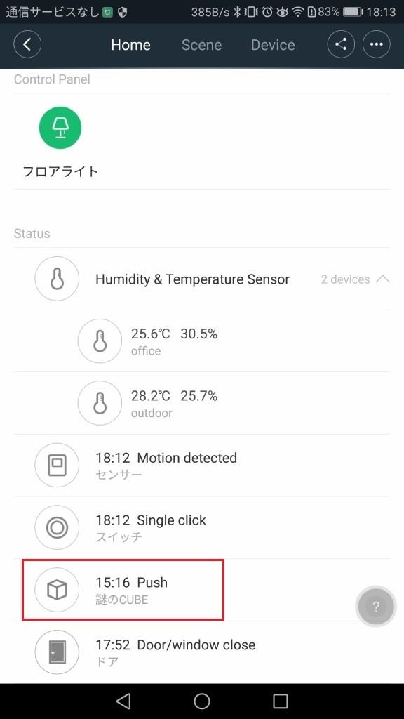 謎のCUBE(Xiaomi Mini Magic Box) Status