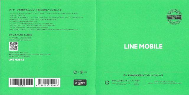 LINE エントリーパッケージ 表