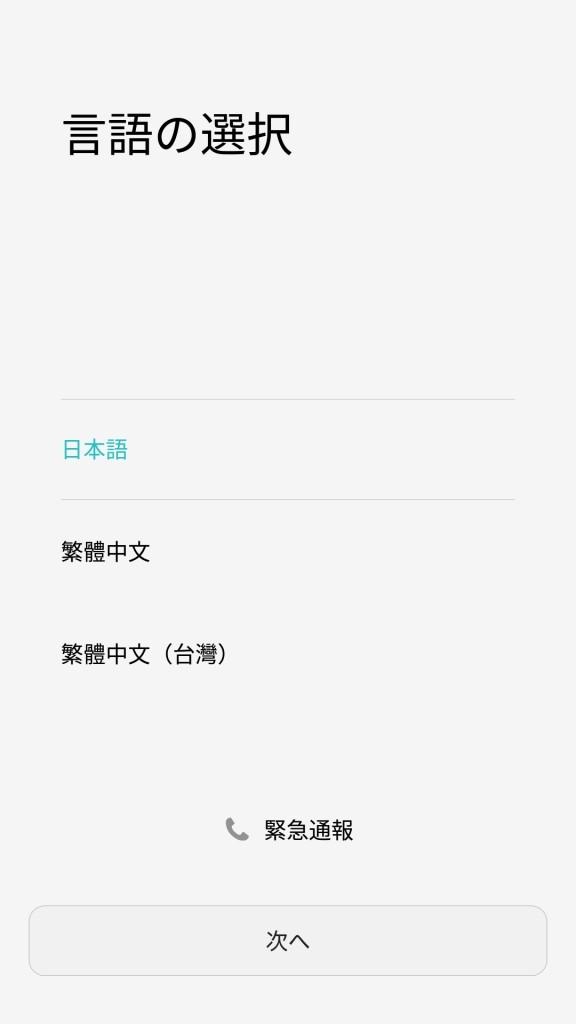 Huawei Nova 初期設定 言語