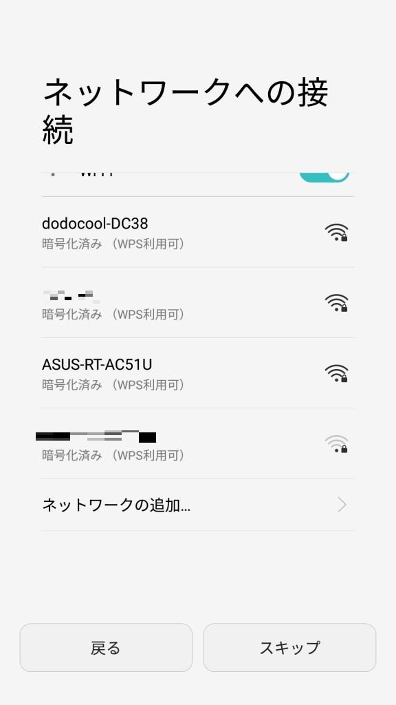 Huawei Nova 初期設定 Wifi