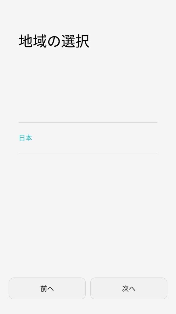 Huawei Nova 初期設定 ロケール