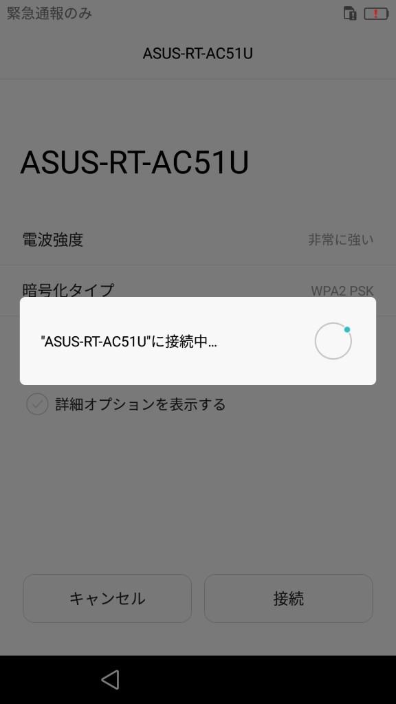 Huawei Nova 初期設定 Wifi接続